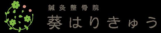 葵はりきゅう整骨院|栃木県宇都宮市の整骨・鍼灸・美容鍼